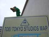 TOEI TOKYO STUDIOS